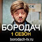 Бородач 1 сезон онлайн