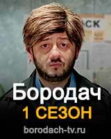 Бородач 7 серия онлайн