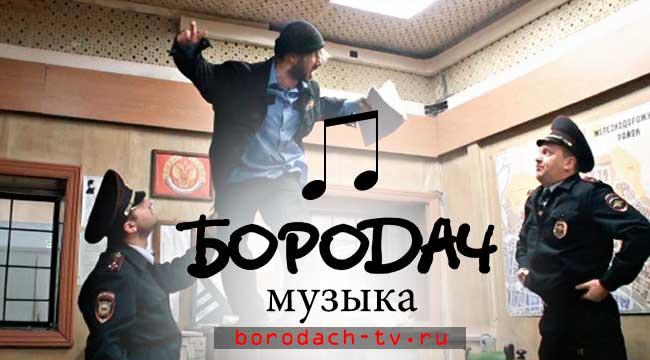 Музыка из сериала Бородач