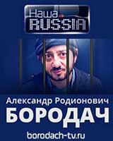 Бородач Наша Russia Салон Говорун