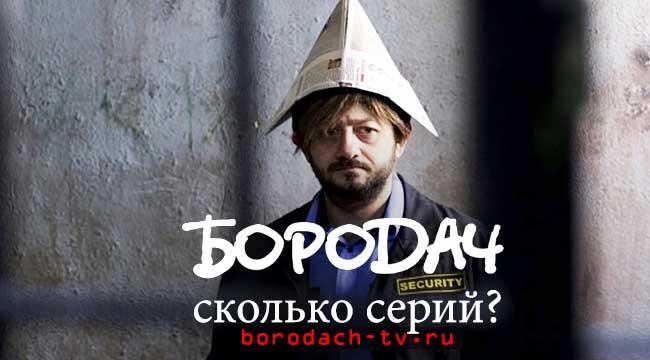 Сколько серий в первом сезоне Бородача