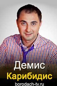 Демис Карибидис (участковый в Бородаче)