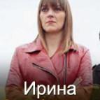 Ирина Скоробейник (Анна Уколова)