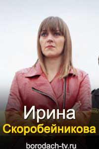Ирина Скоробейникова (Анна Уколова)
