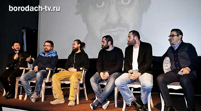 Презентация сериала Бородач