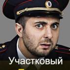 Участковый из сериала Бородач