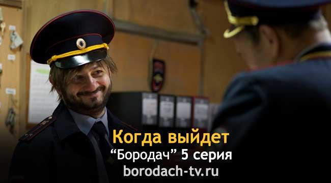Бородач 5 серия дата выхода