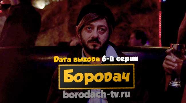 Бородач 6 серия дата выхода