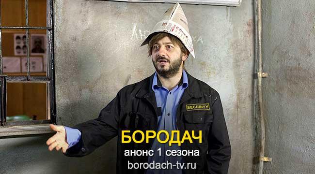 Анонс первого сезона Бородача