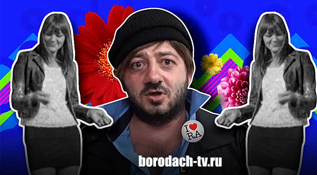 Бородач анонс песня из рекламы