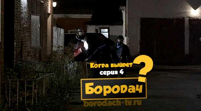 Дата выхода 4 серии Бородача
