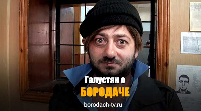 Интервью Галустяна о Бородаче