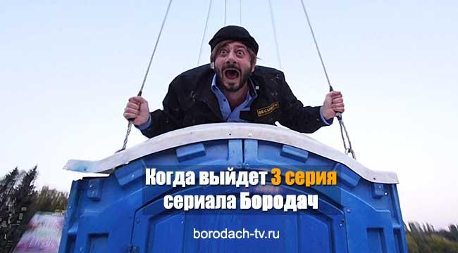 Дата выхода 3 серии Бородач сериала