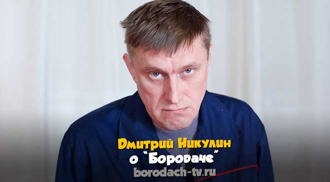 Дмитрий Никулин интервью про сериал Бородач