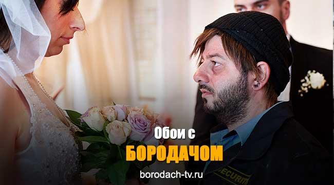 Обои из сериала Бородач