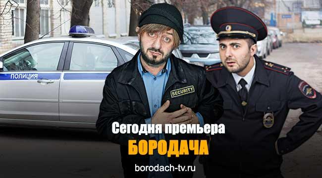 Сегодня премьера сериала Бородач