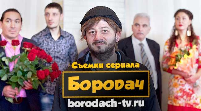 Съемки сериала Бородач