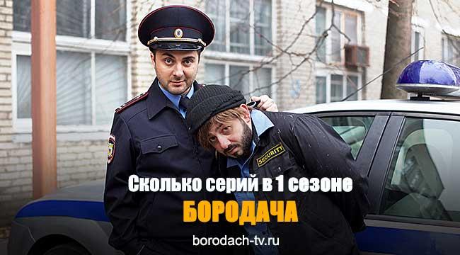 Сколько серий в первом сезоне сериала Бородач