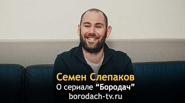 Семен Слепаков о сериале Бородач