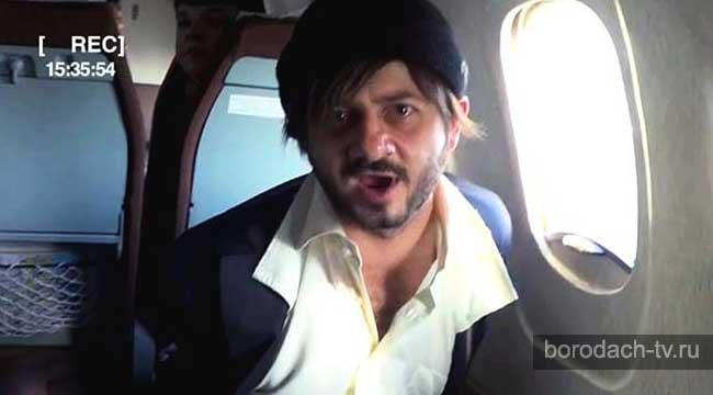 Бородач в самолете