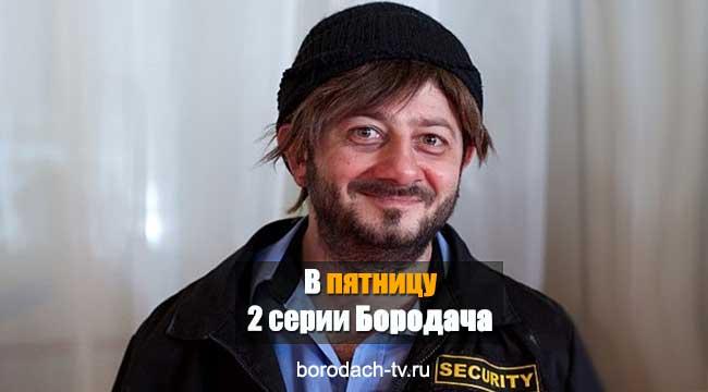 В пятницу премьерный показ первых 2-х серий Бородача