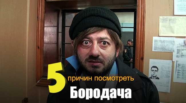5 причин посмотреть сериал Бородач