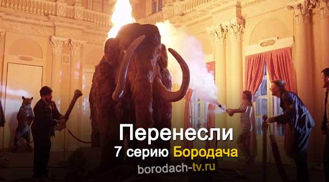 Бородач 7 серию перенесли на субботу