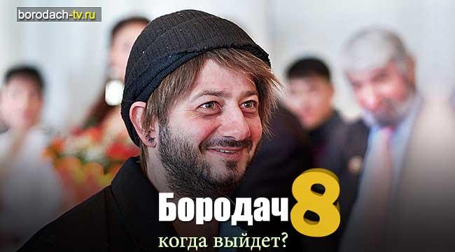 Бородач 8 серия дата выхода