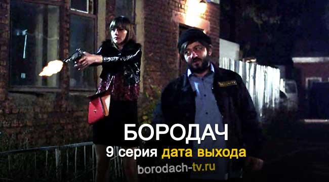 Бородач 9 серия дата выхода