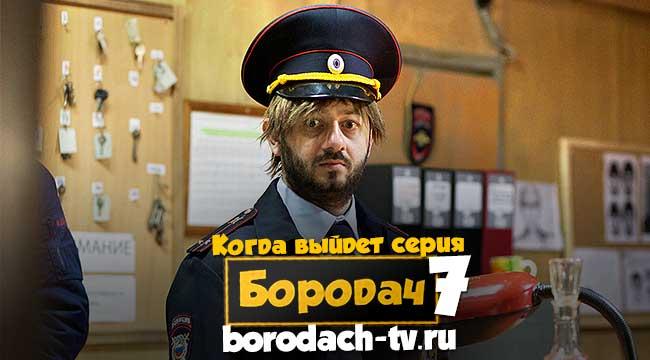 Дата выхода в эфир Бородач 7 серия