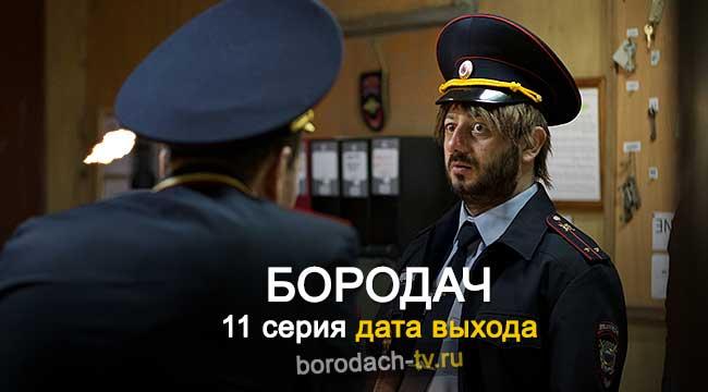 Бородач 11 серия когда выйдет