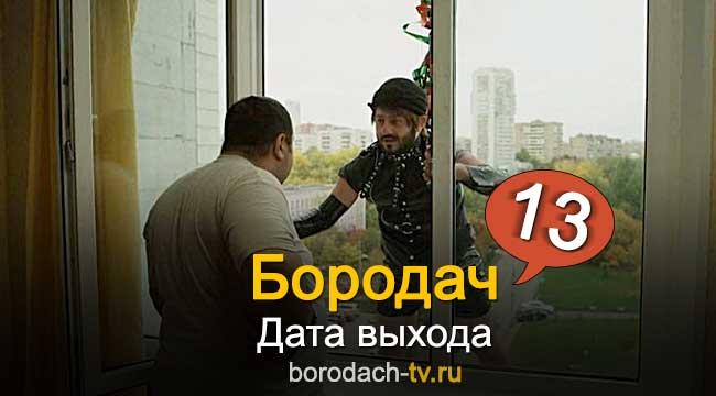 Бородач 13 серия дата выхода