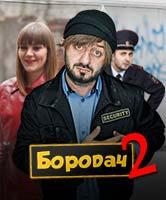Бородач 16 серия (2 сезон 2 серия) онлайн