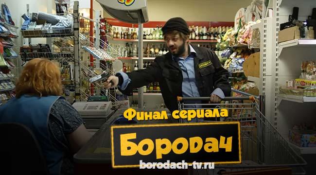Бородач 1 сезон финал