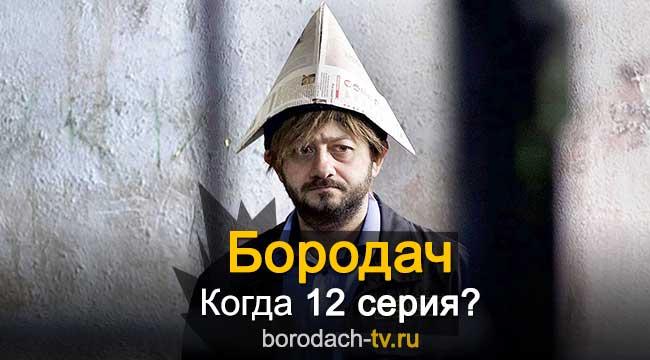 Бородач - когда 12 серия